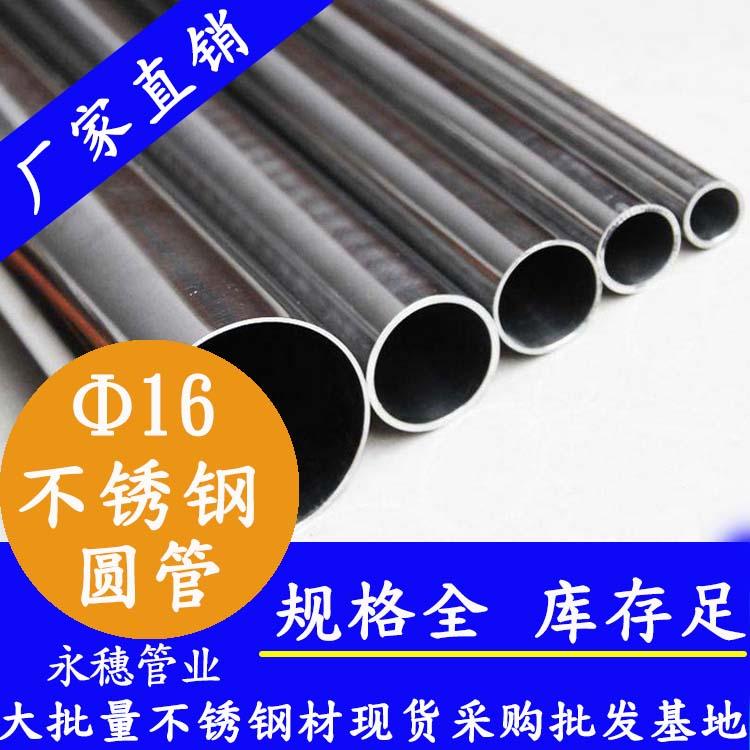 外径16mm不锈钢圆管201,304,316L