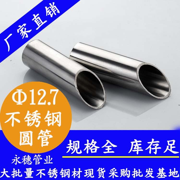 外径12.7mm不锈钢圆管201,304,316L