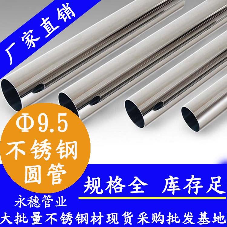 外径9.5mm不锈钢圆管201,304,316L