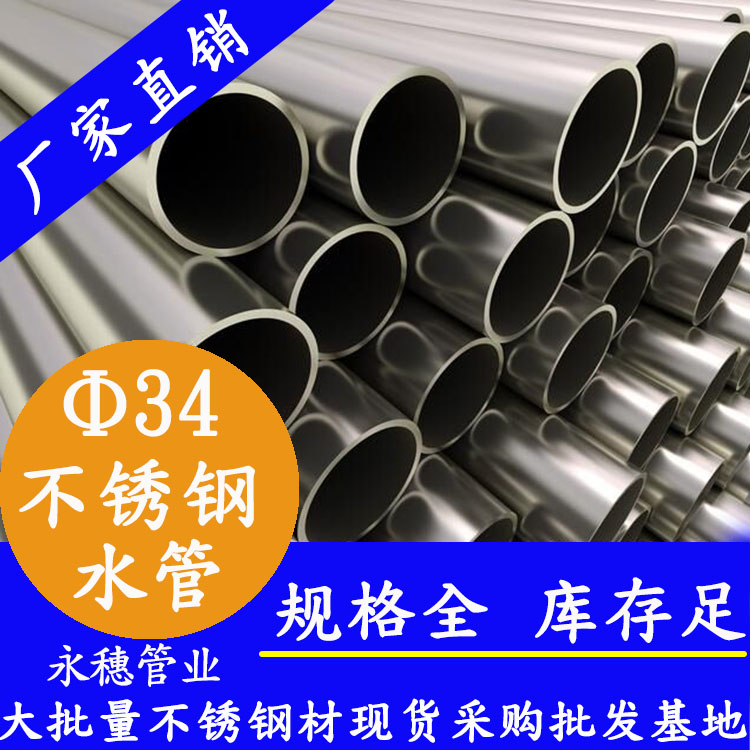 Φ34mm不锈钢水管