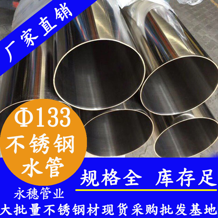 Φ133mm不锈钢水管