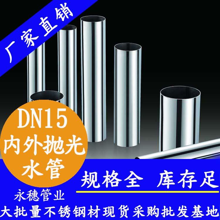 DN15不锈钢水管【内外抛光】