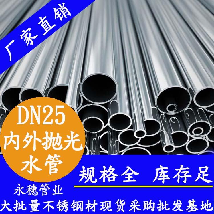 DN25不锈钢水管【内外抛光】