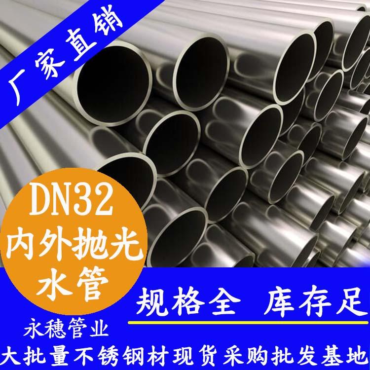 DN32不锈钢水管【内外抛光】