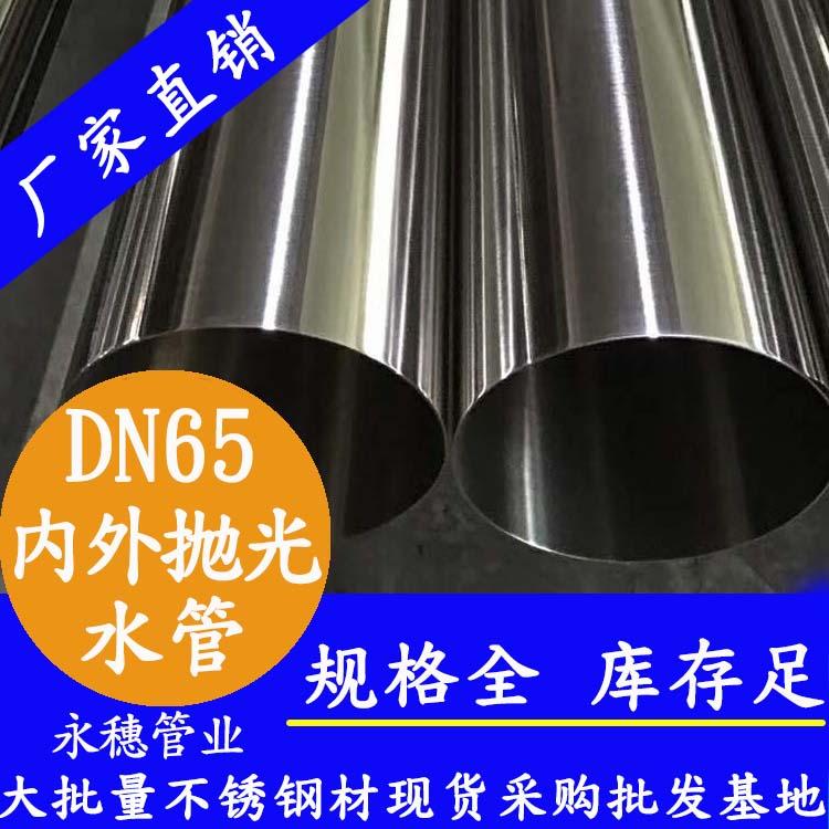 DN65不锈钢水管【内外抛光】