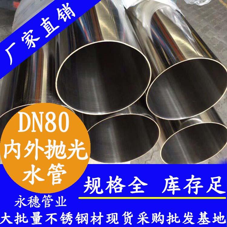 DN80不锈钢水管【内外抛光】