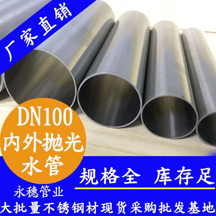 DN100不锈钢水管【内外抛光】