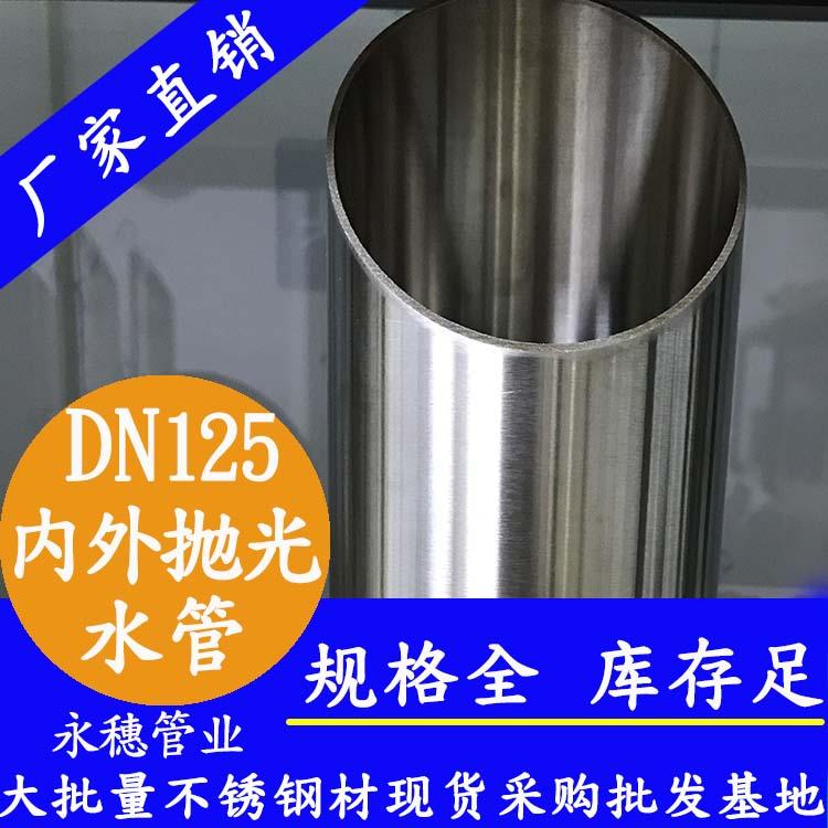 DN125不锈钢水管【内外抛光】