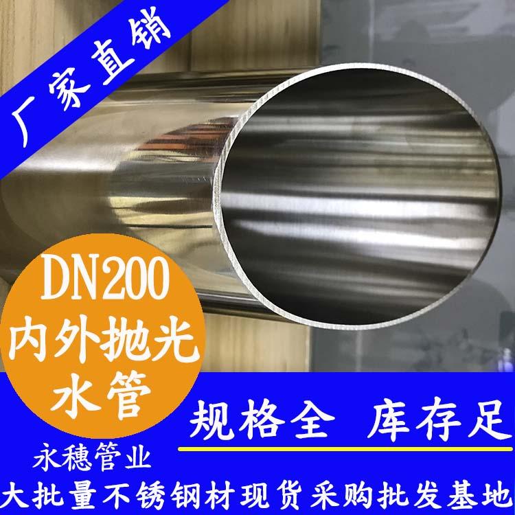 DN200不锈钢水管【内外抛光】