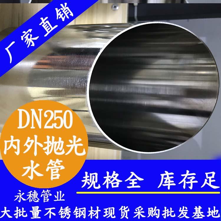 DN250不锈钢水管【内外抛光】