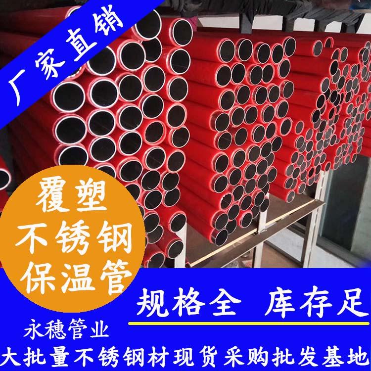不锈钢保温管(覆塑不锈钢热水管)