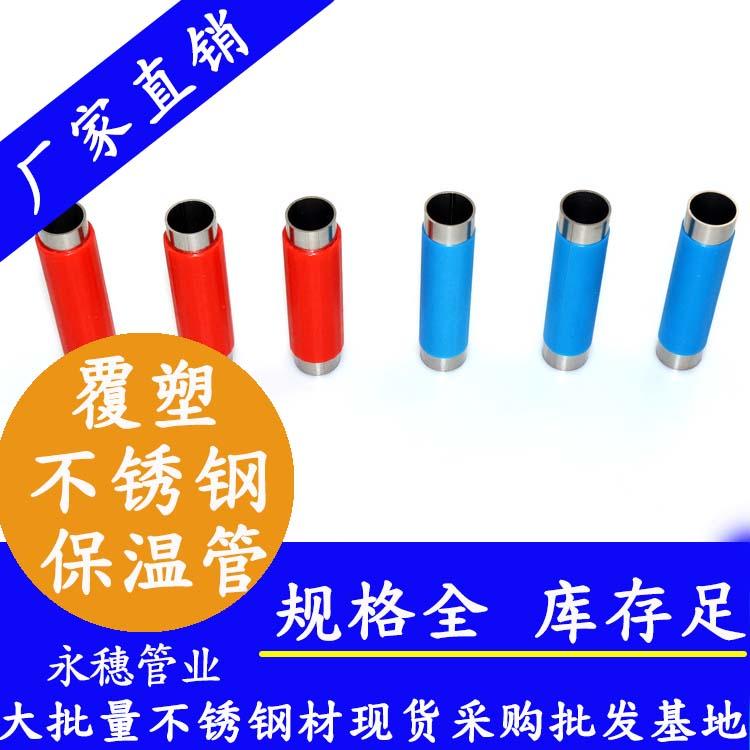 不锈钢冷水管(覆塑不锈钢保温管)