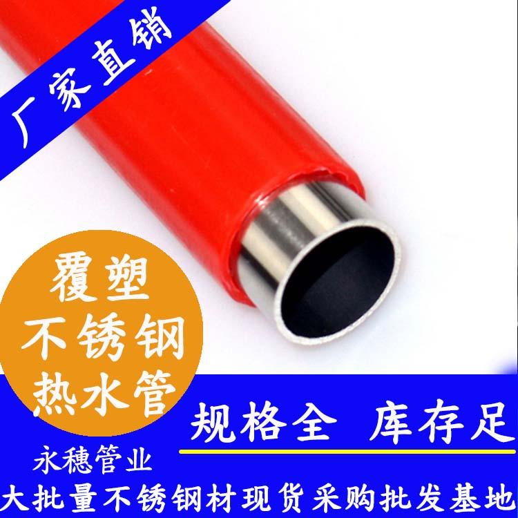 复塑不锈钢热水管