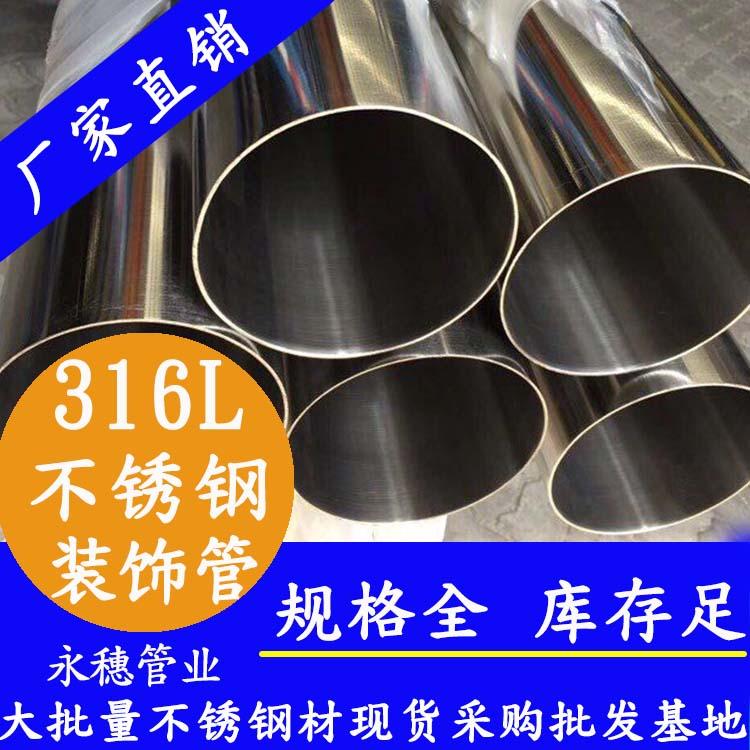 316不锈钢装饰管