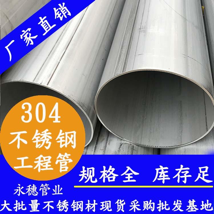 304不锈钢工程用管