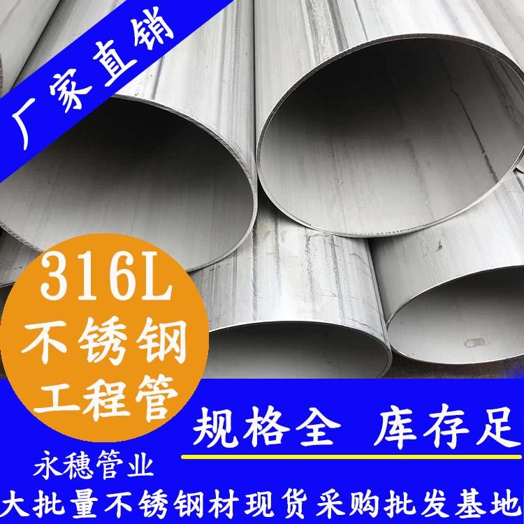 316L不锈钢工程用管