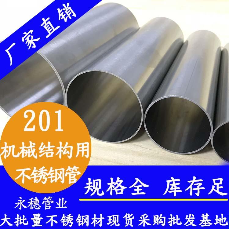 201机械结构用不锈钢管