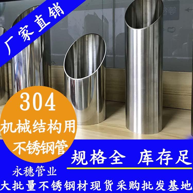 304机械结构用不锈钢管
