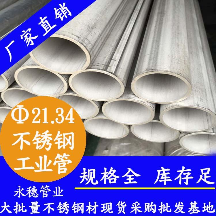 外径21.34mm不锈钢工业流体管