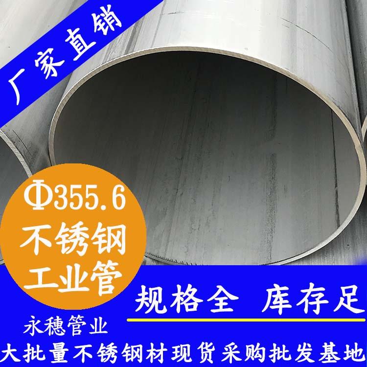 外径355.6mm不锈钢工业流体管