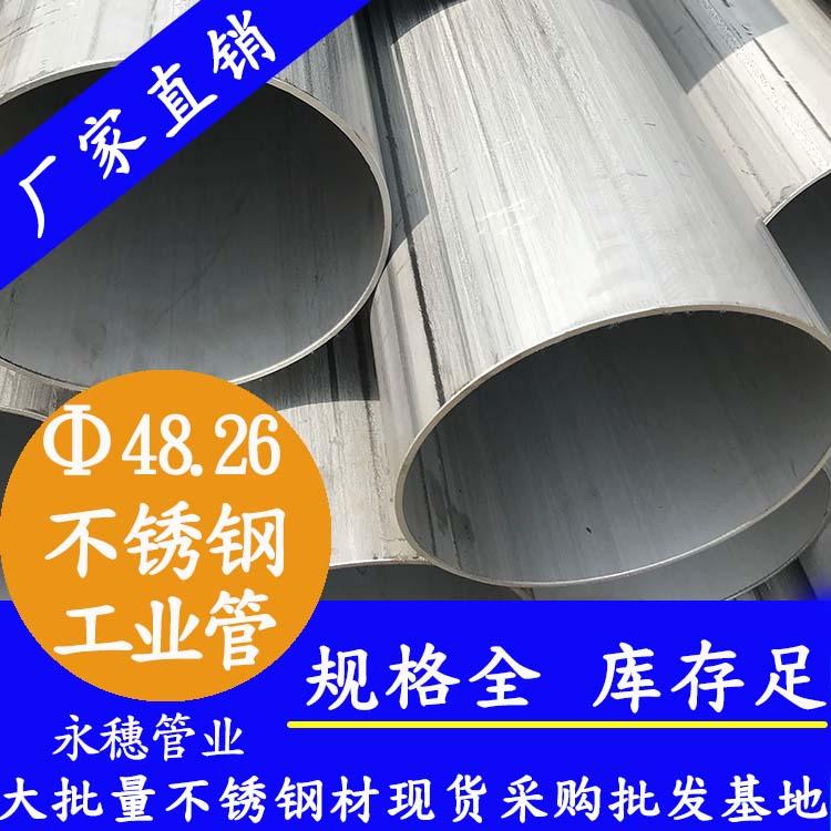 外径48.26mm不锈钢工业流体管