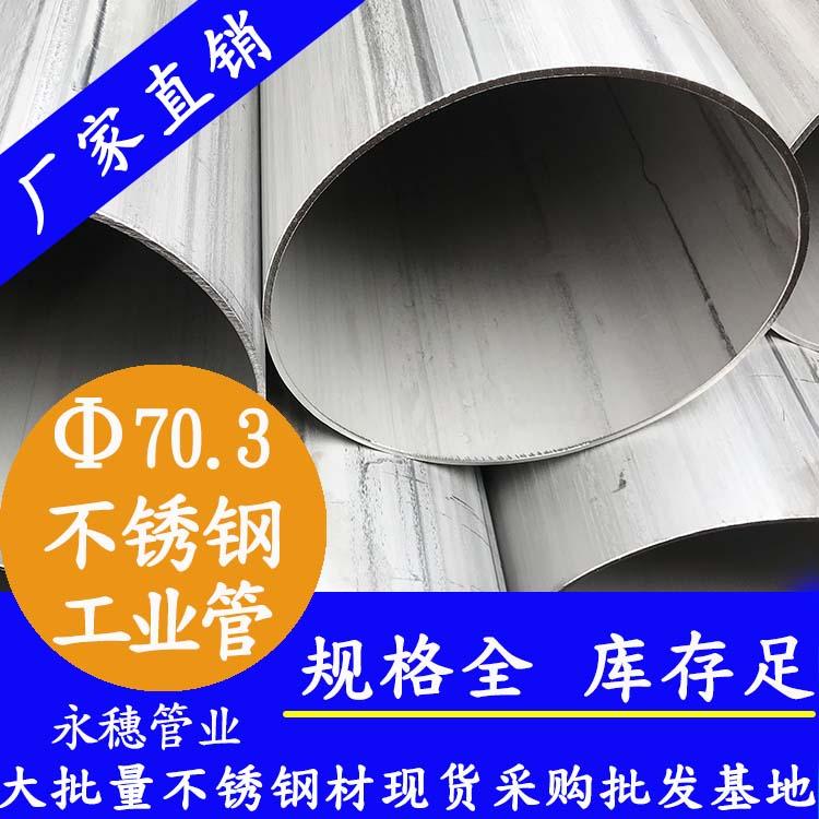 外径73.3mm不锈钢工业流体管