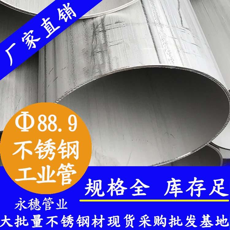 外径88.9mm不锈钢工业级焊管