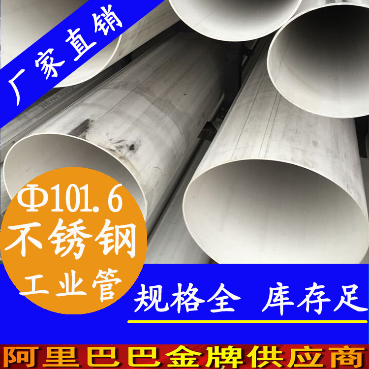 外径101.6mm不锈钢工业流体管