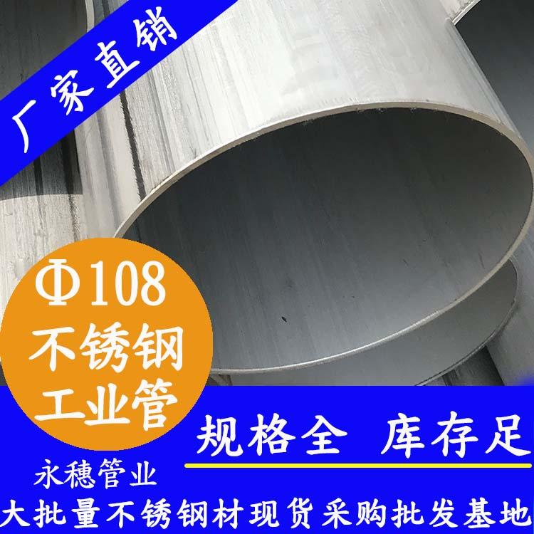 外径108mm不锈钢工业流体管