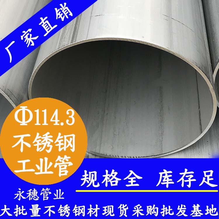 外径114.3mm不锈钢工业流体管