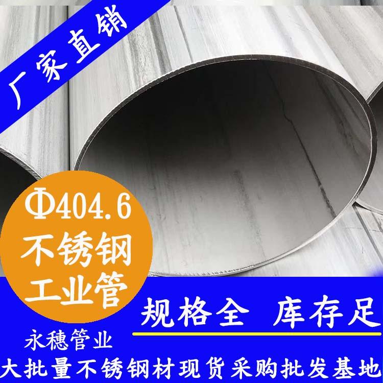 外径406.4mm不锈钢工业流体管