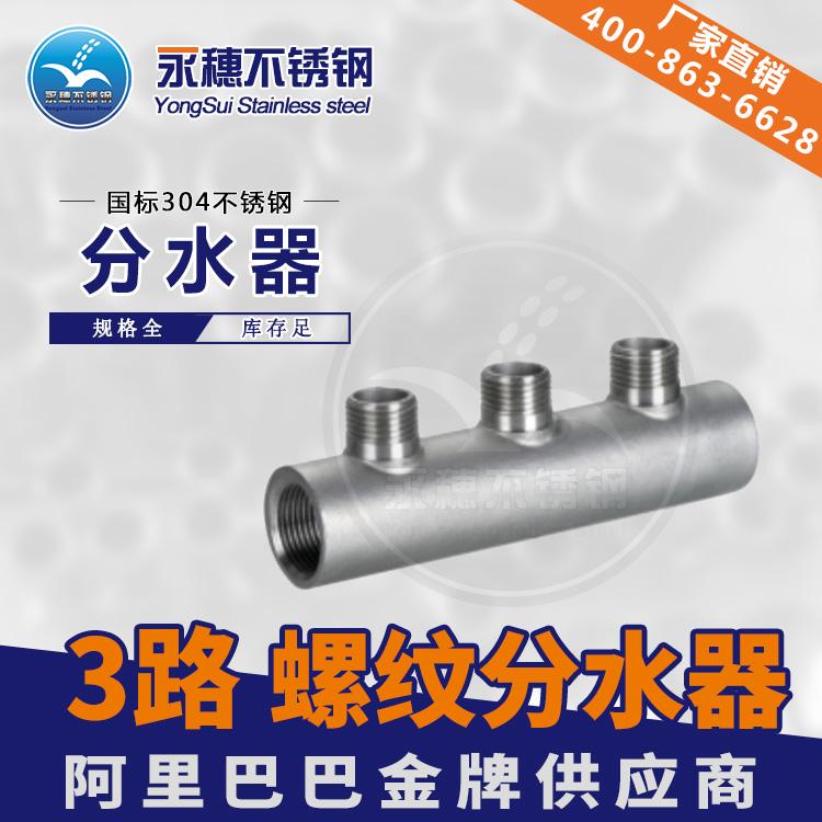 螺纹式3路不锈钢分水器