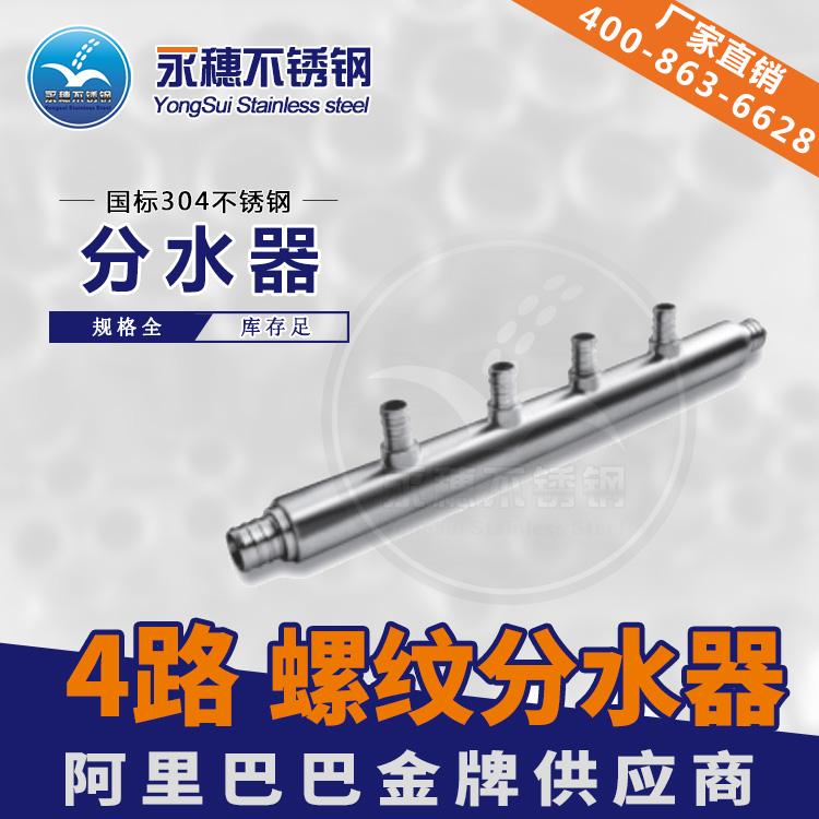 螺纹式4路不锈钢分水器