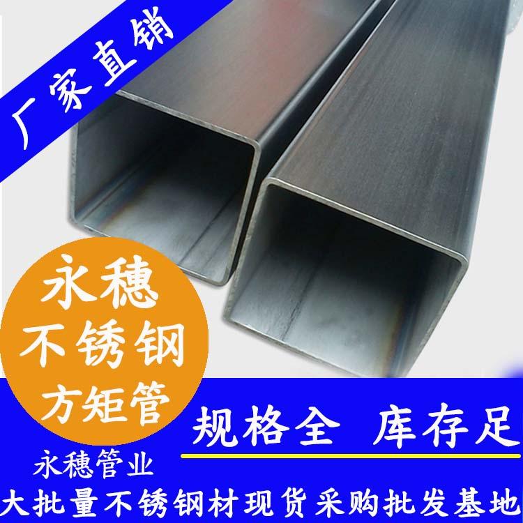 220x220mm不锈钢方管201,304,316L