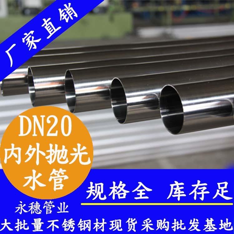 316不锈钢水管DN20,6分,22.22*1.0