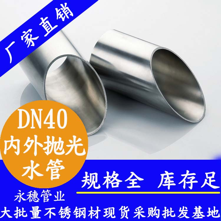 316不锈钢供水管DN40,1.5寸,42.7*1.2