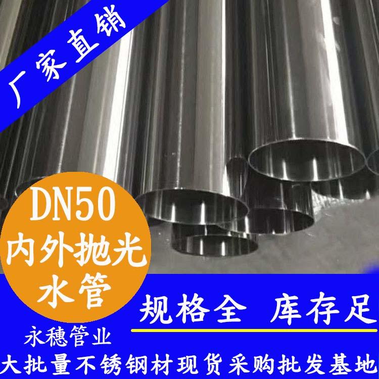 316不锈钢输水管DN50,2寸,48.6*1.2