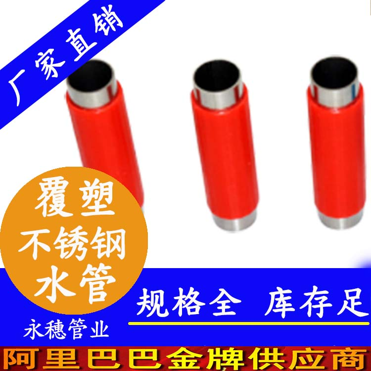 不锈钢热水管(不锈钢覆塑保温管)