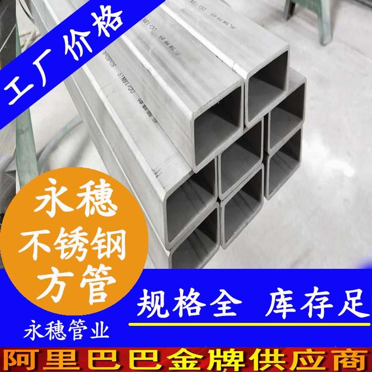 25x25mm不锈钢方管201,304,316L