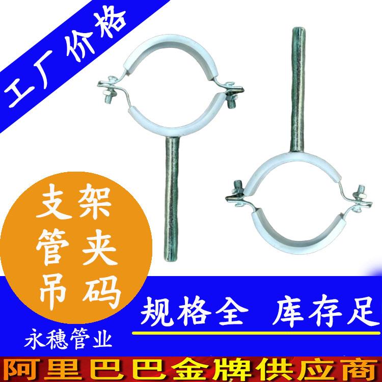 水管支架、管夹、吊码