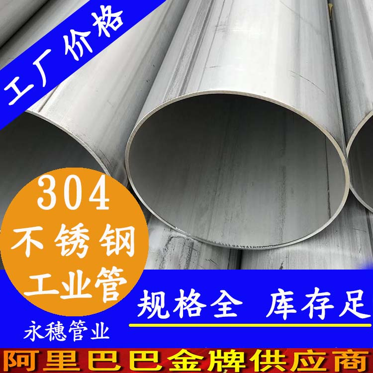 TP304不锈钢工业流体管
