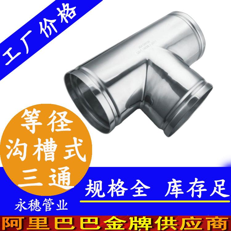 304沟槽式管件