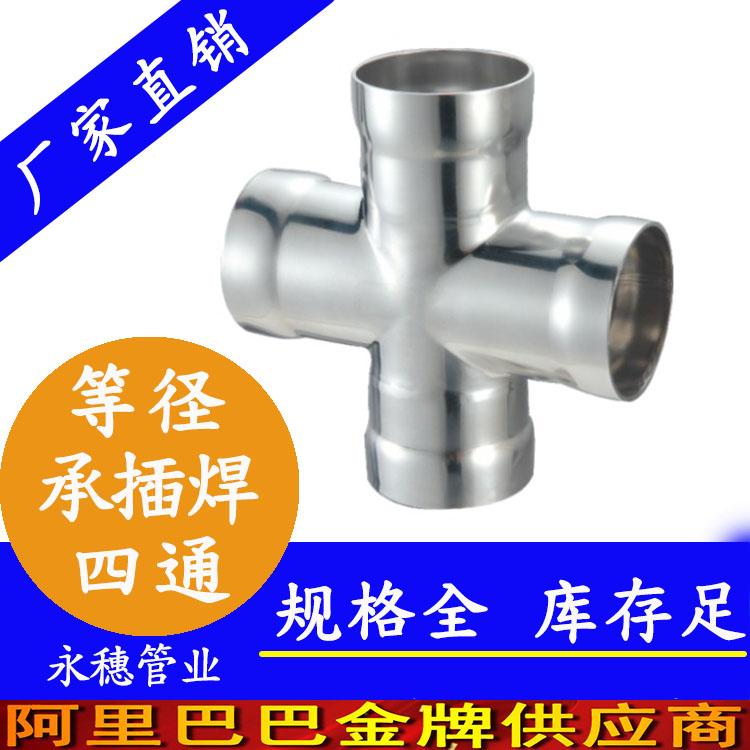 304承插焊管件
