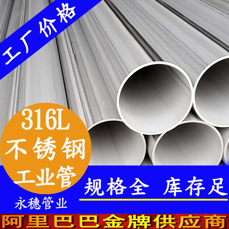 TP316L不锈钢工业流体管