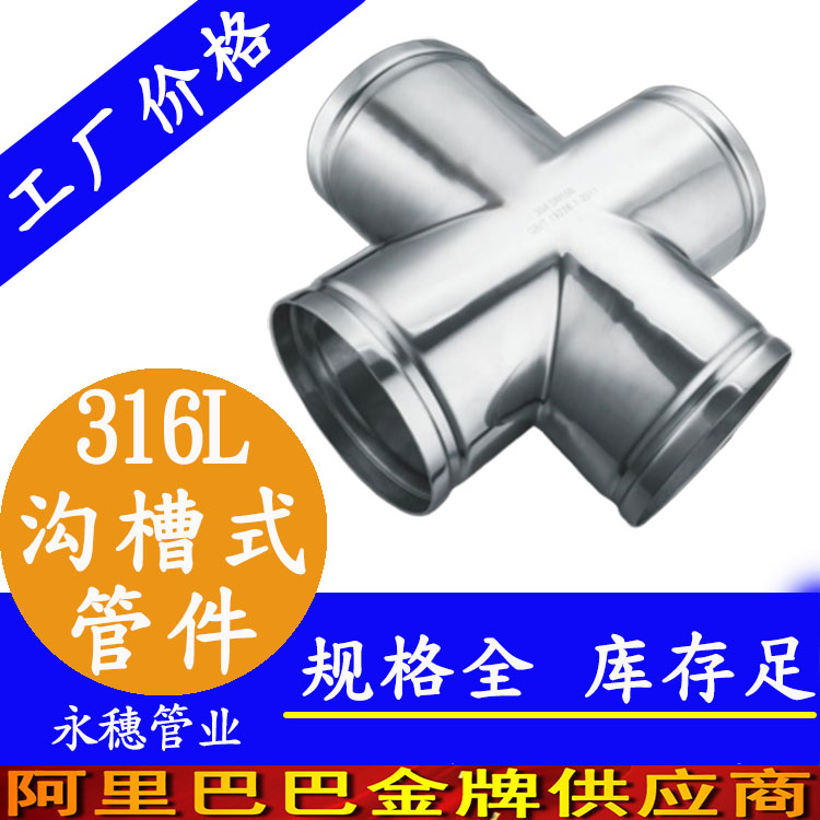 316L沟槽式管件