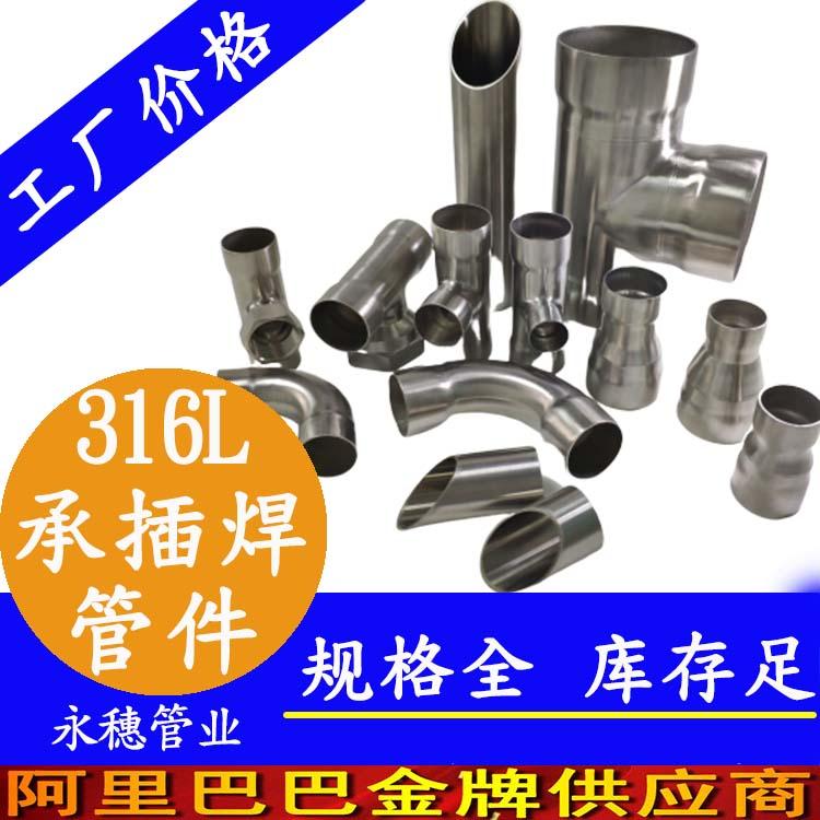 316L承插焊管件