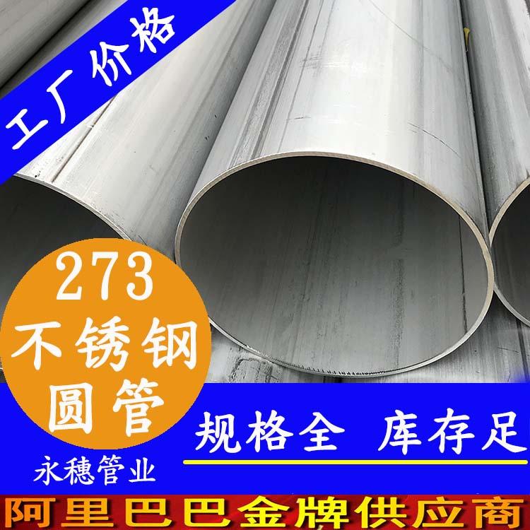 外径273不锈钢圆管201、304、316L