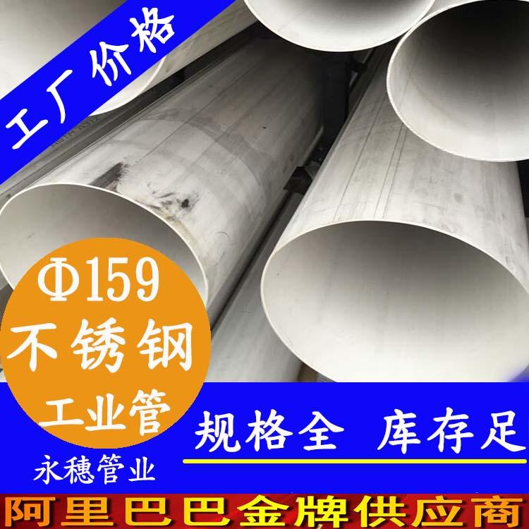 外直径159mm不锈钢工业流体管