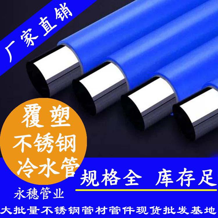 不锈钢保温管(覆塑不锈钢冷水管)