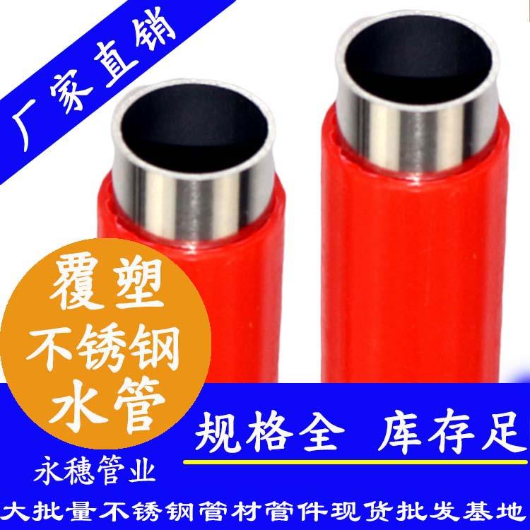 304不锈钢保温水管